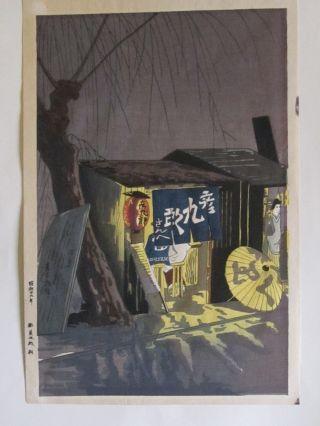 Woodblock Print By Tokuriki - Sake Stall 1st Edition 3 Day Sale photo