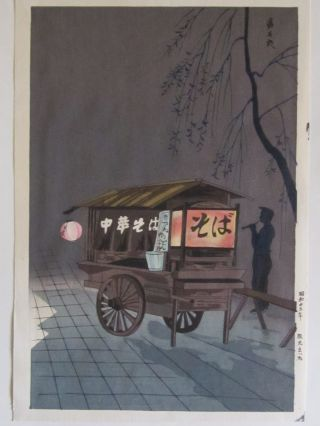 Woodblock Print By Tokuriki - Noodle Vendor At Night 1st Edition 3 Day Sale photo