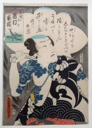 Japanese Woodblock Print Kunisada Figure With Dragon Tattoo photo
