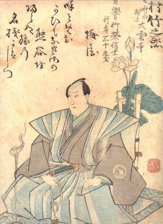 Japanese Woodblock Print Ukiyoe Kabuki Actor Samurais Picture Lord photo