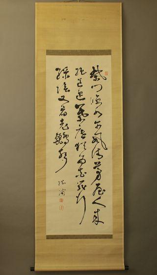 Japanese Hanging Scroll @b110 photo