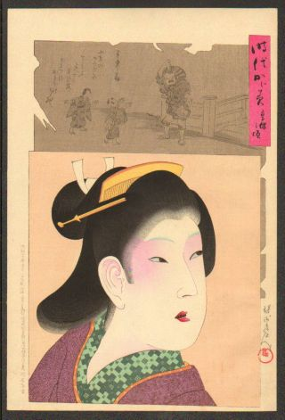 Chikanobu - 1897 Japanese Woodblock Print photo