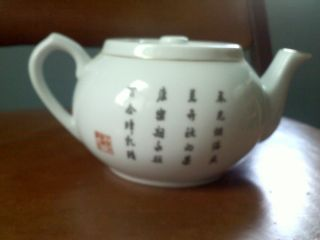 Chinese Tea Pot With Caligraphy Markings photo