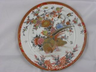 Antique Japanese Kutani Plate Marked Watano 1900 - 15 Meiji Handpainted Nr 2864b photo