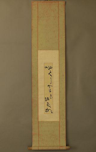 Japanese Hanging Scroll @b142 photo