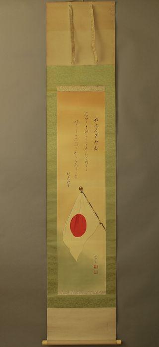 Japanese Hanging Scroll @b140 photo