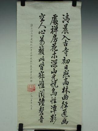 Jiku897 Jc China Scroll Calligraphy photo