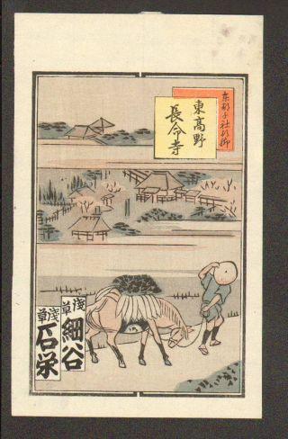 Matsuchiyama Edo Era Japanese Woodblock Print photo
