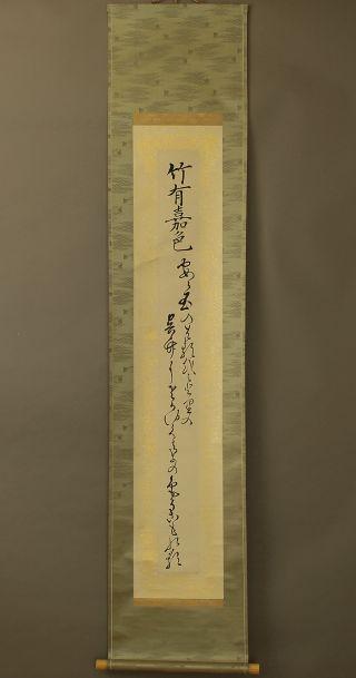 Japanese Hanging Scroll @b163 photo