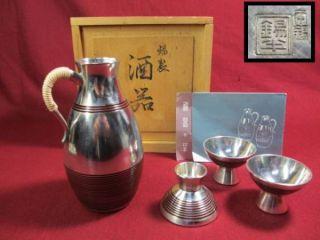Japanese Fine Art Sake Pot & Sake Cups Made Of Pure Tin photo