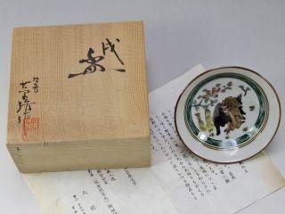 Japanese Vintage Valuable Sake Cup Dog W/signed Kiri Wood Box Kutani Sakazuk 3 photo