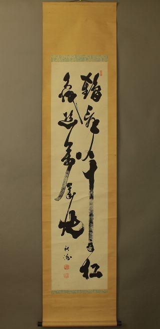 Japanese Hanging Scroll @b131 photo