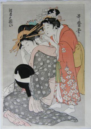 Goyo - Japanese Print - Very Rare photo