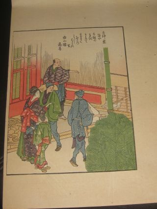 Early 1900s Japanese Woodblock Signed 2 photo