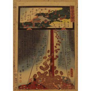 Antique Japanese Woodblock Print Hiroshige And Kunisada Kannon Reigenki Edo photo