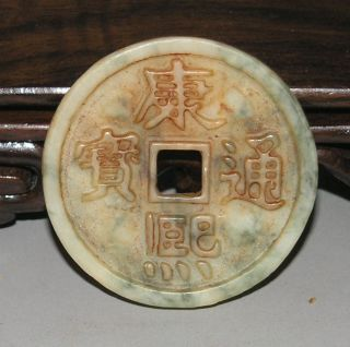 Ancient Chinese Hetian Jade Hand - Carved,  Pendant (jade Coin) photo