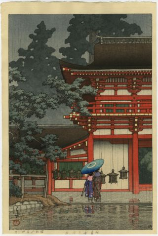 Hasui Japanese Woodblock Print Nara Red Temple Watanabe Lifetime Edition 6mm photo