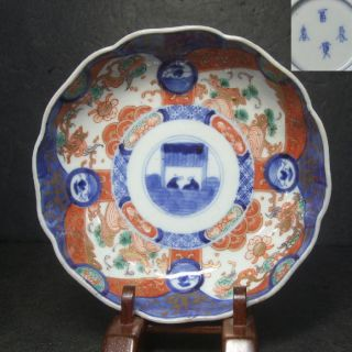 F244: Real Japanese Old Imari Porcelain Namasu Plate With Popular Carp Design photo