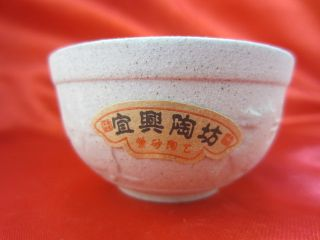 Chinese Frosting Ancient Custom Flaxen Ink Painting Tea Bowl Pottery Cb25 photo