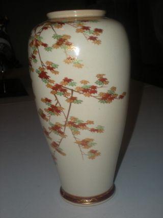 Koshida Japanese Vase - Maple Leaves - Gold Leaf Detailing photo