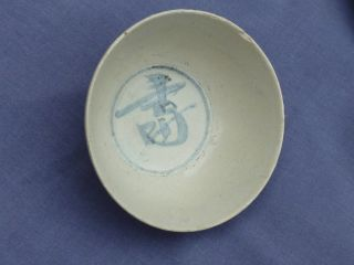 Small Chinese Character Ming Dynasty Bowl photo