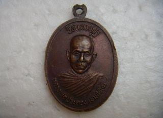 Lp.  Prakhong & Lp.  Phuen : Wat Khaokudhi : Thai Holy Monk In ' S Pendant photo