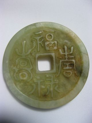 Perfect Chinese Old White Jade Pendant /carved Letter Circle Pendant photo
