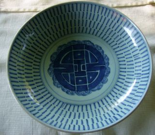 Chinese Kangxi Period Porcelain Shou Charger Blue And White Medallion photo