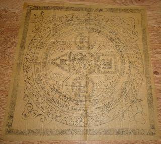 Mongolian Antique Buddhist Woodblock Print 18 - 19 C (rare) photo