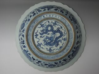 Chinese Porcelain Plate Blue & White Dragons Xuande Mark photo