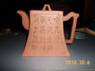 19th Or Early 20th Century Antique Chinese Yixing Zisha Teapot 中国宜兴款胡耀庭紫砂壶 photo