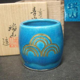 F380: Japanese Banko Pottery Ware Lid Rest Futaoki By Famous Zuizan Kaga W/box. photo