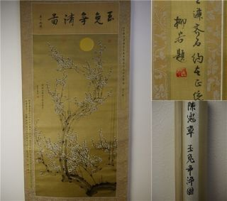 Chinese Hanging Painting & Scroll 陳憲章 玉兎争清画幅 photo