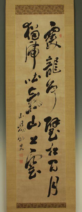 Japanese Hanging Scroll : Rai Sanyo
