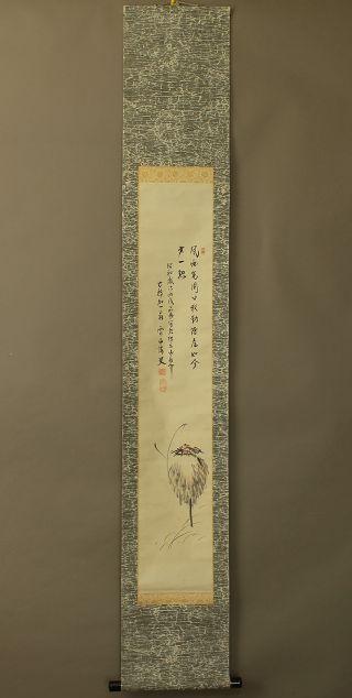 Japanese Hanging Scroll @b144 photo