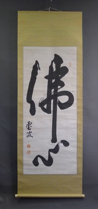 Chinese/japanese Scroll Calligraphy/painting - The Calligraphy - J0044 photo