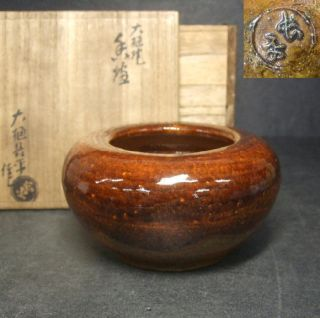F423: Japanese Ohi Pottery Ware Incense Burner By Famous Chohei Ohi With Box photo