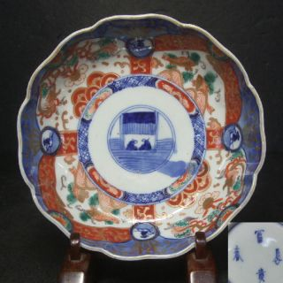 F220: Real Japanese Old Imari Porcelain O - Namasu Plate With Dragon W/carp Design photo