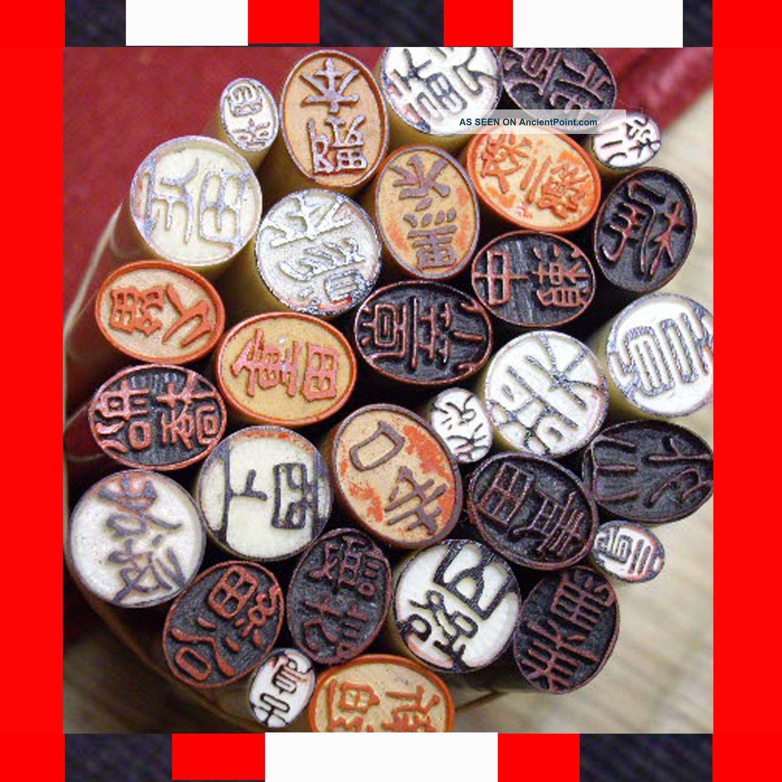 Nr Japanese Old Kanji Name Seal Stamp Hanko 30◇ Zen Art Calligraphy