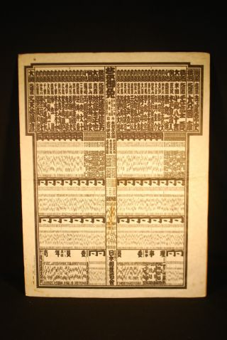 1990 Summer Japanese Sumo Schedule Poster photo