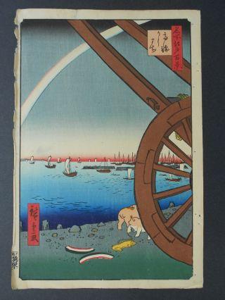 Hiroshige Japanese Woodblock Print One Hundred Views Of Edo Early 1900 ' S 81 photo