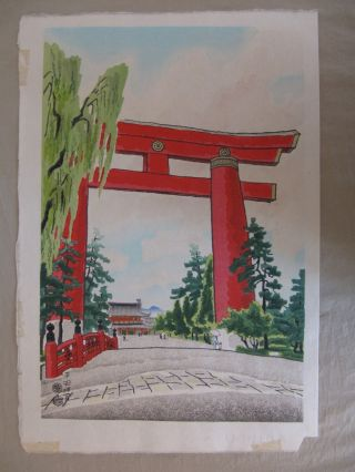 Woodblock Print By Tomikichiro Tokuriki - Courtyard Of The Heian Shrine photo