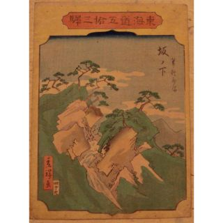 Antique Japanese Woodblock Print Hiroshige School Tokaido Series 49 Sakanoshita photo