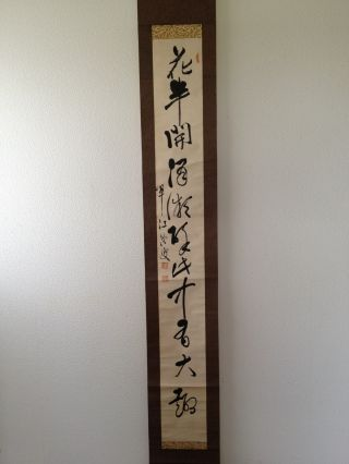 172 ~a Calligraphy~ Japanese Antique Hanging Scroll photo