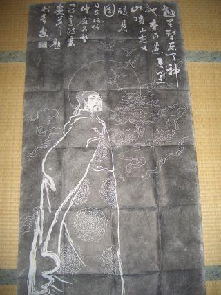 Japanese Print Takuhon Stone Rubbing Unidentified Chinese Scholar?? Calligraphy photo