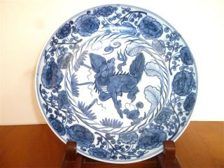Chinese Early Ming Dynasty Underglazed Blue & White Large Plate With Kirin photo