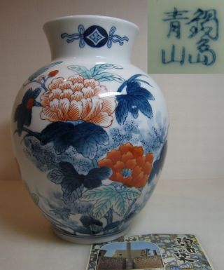 Treasure Of Shogun,  Japanese Hand - Painting Iro - Nabeshima Vase photo