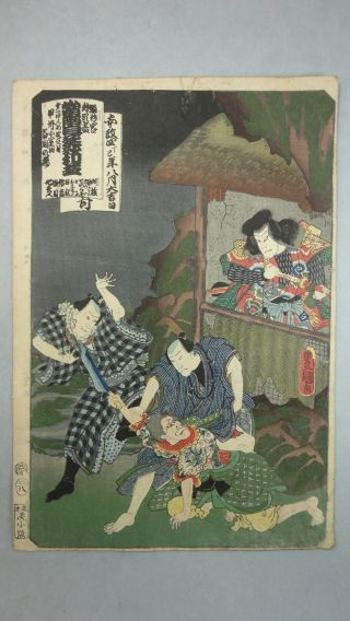 Jw933 Edo Ukiyoe Woodblock Print By Toyokuni 3rd - Bateren Foreigner photo