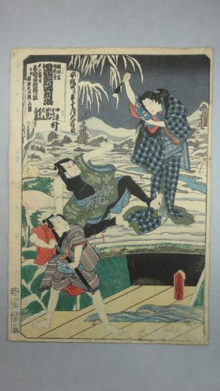 Jw934 Edo Ukiyoe Woodblock Print By Toyokuni 3rd - Kabuki Play Killing photo
