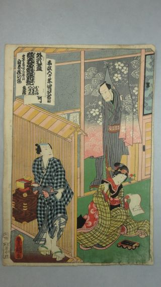 Jw935 Edo Ukiyoe Woodblock Print By Toyokuni 3rd - Kabuki Play Writting photo